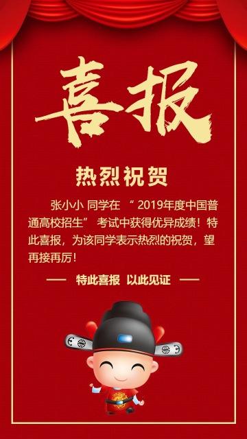 扁平卡通红色大气中国风高考贺报金榜题名喜讯喜报宣传海报模板