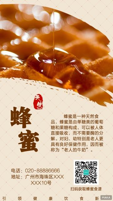 蜂蜜食品宣传详情