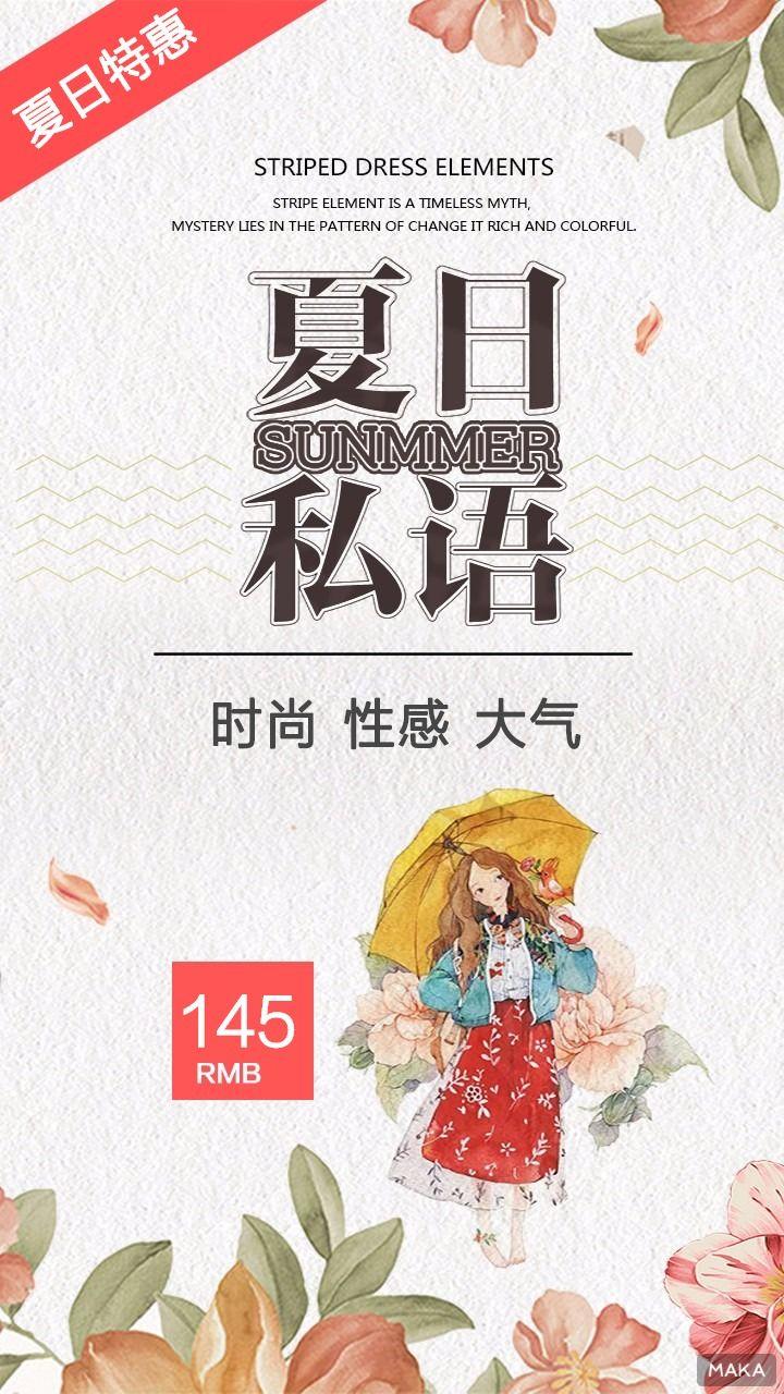 夏日私语 夏装宣传图