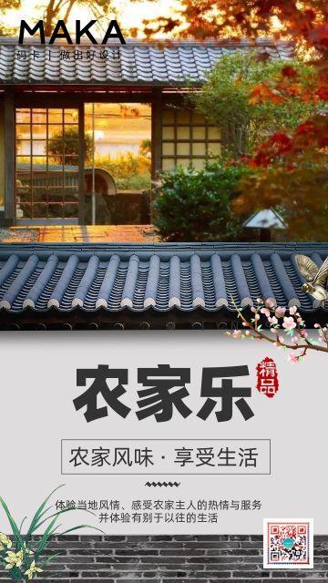 复古风农家乐宣传促销海报