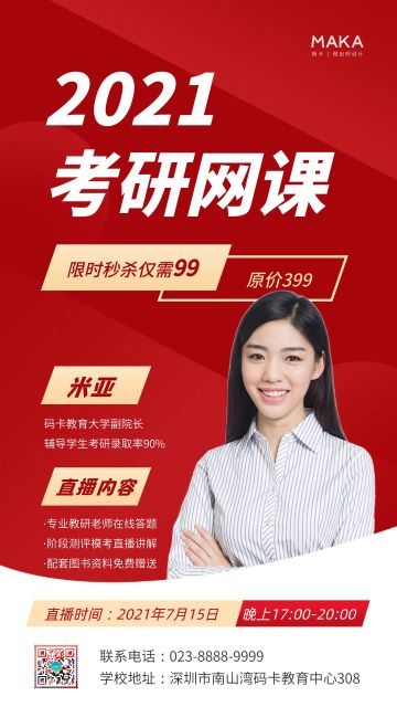 红色简约风格网络直播课海报