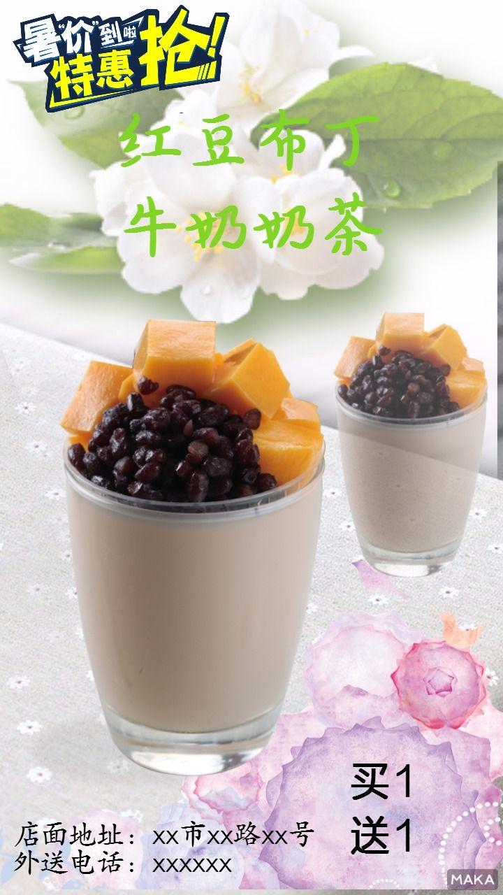 奶茶饮品促销宣传
