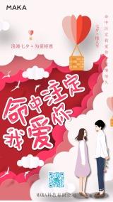 红色浪漫七夕情人节手机海报模板