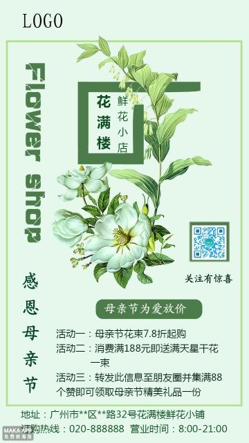 清新绿色母亲节花店促销手机宣传海报