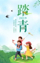 踏青游幼儿园春季亲子活动绿色清新家长邀请函H5模板
