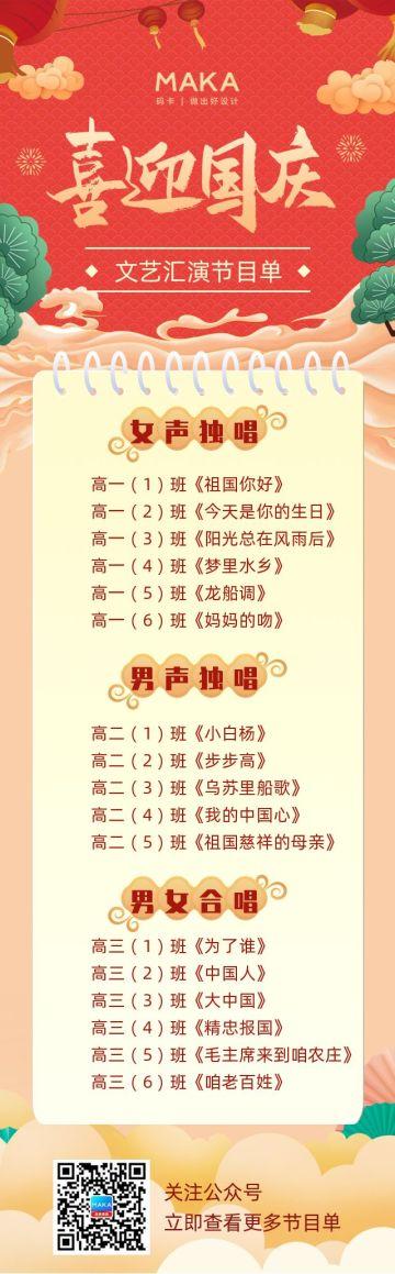 喜迎国庆文艺汇演节目清单长页