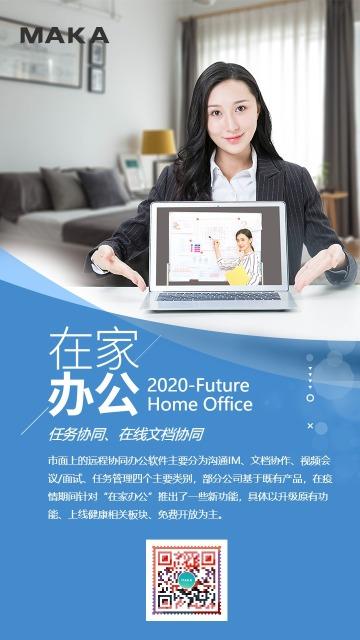 在家办公企业文化宣传海报