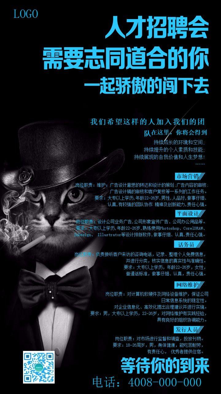 黑色大气企业通用黑色创意动物绅士招聘手机海报