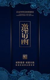 传统中国风蓝色企业公司商务邀请函