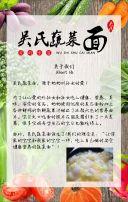 吴氏蔬菜面-专注宝宝的营养