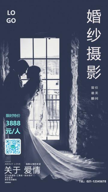 摄影风简约婚纱摄影促销手机海报