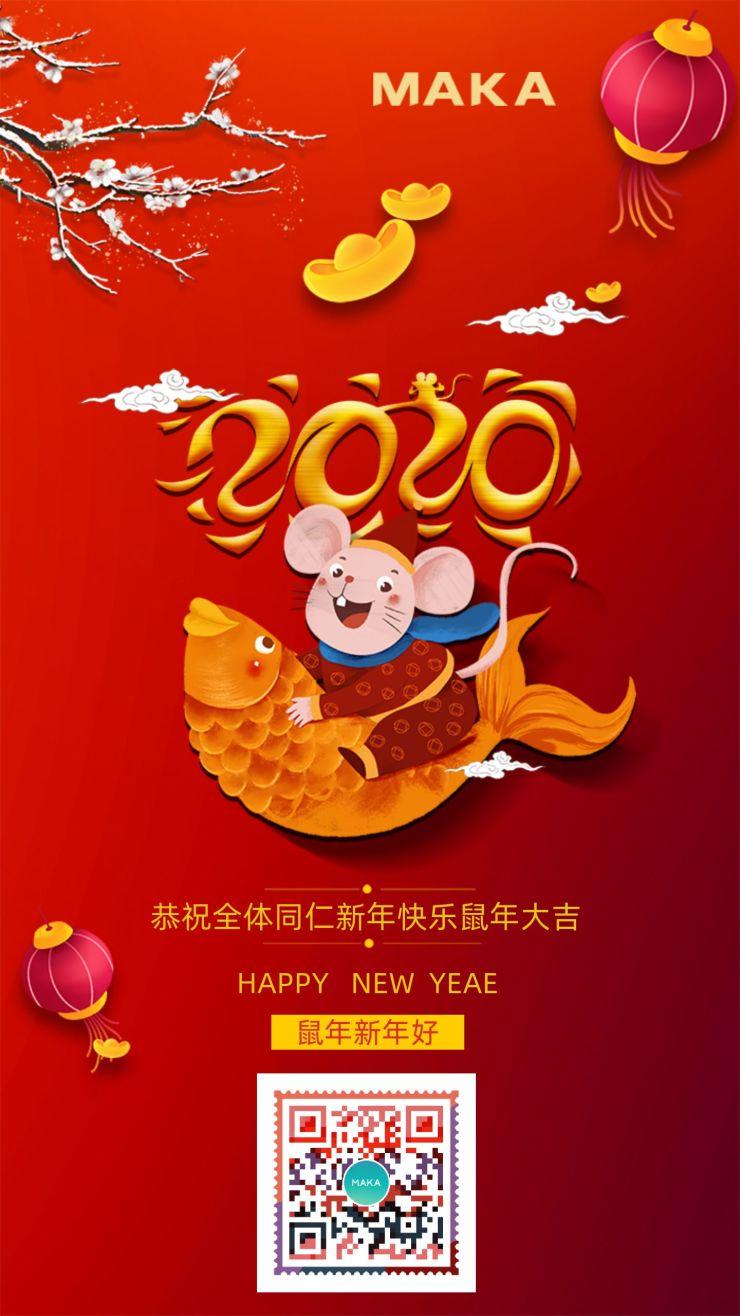 红色喜庆鼠年2020新年海报