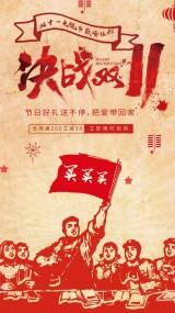 决战双十一复古革命买买买购物狂欢节促销海报