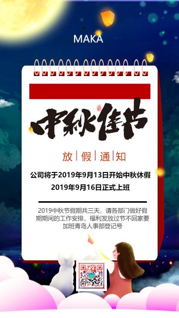 中秋佳节简单创意卡通手绘放假通知宣传海报