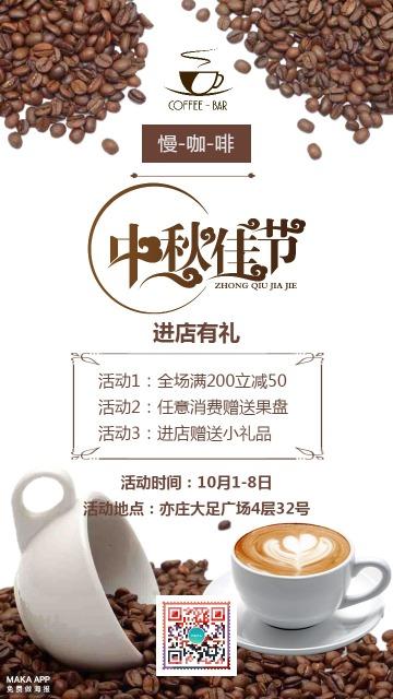 咖啡店中秋节促销活动