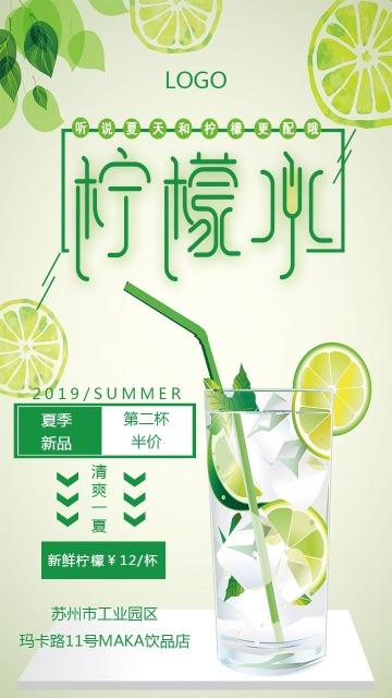 绿色清新咖啡茶饮夏季促销手机海报