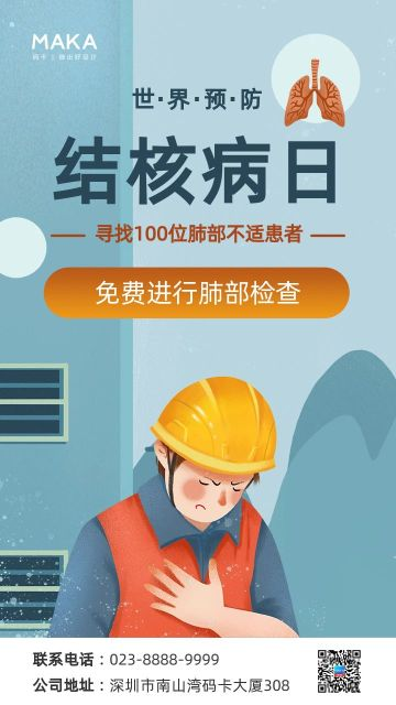 蓝色卡通风格世界防治结核病日宣传海报