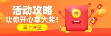 红色活动攻略/活动说明注册微博封面图海报
