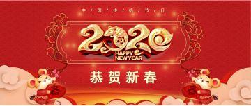 2020红色大气传统中国风恭贺新春快乐鼠年大吉新年春节祝福贺卡微信公众号大图