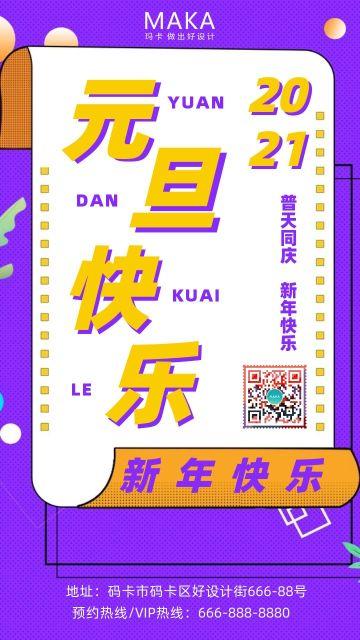 紫色简约大气新年春节元旦小年祝福宣传海报