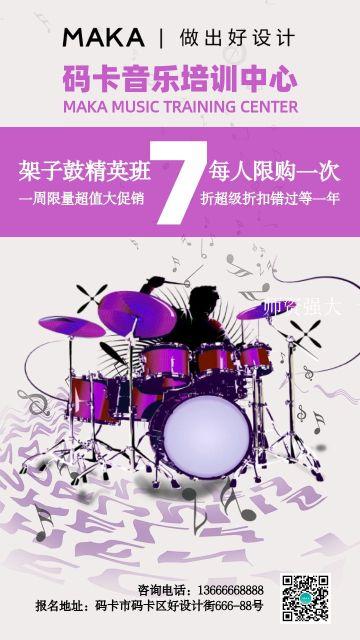 紫色简约乐器培训架子鼓兴趣班招生折扣促销手机海报
