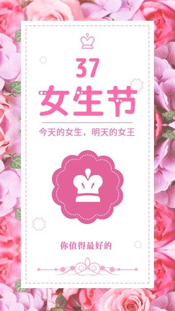 清新简约37女生节手机宣传海报