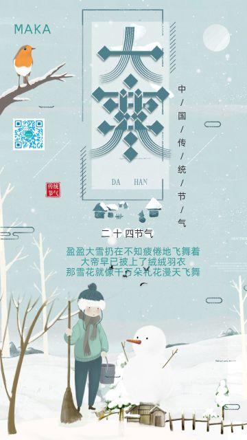 小清新唯美卡通大寒节气海报