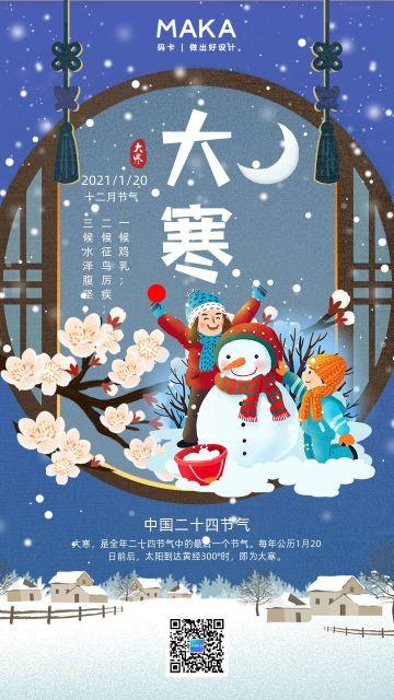 蓝色手绘可爱大寒节气宣传手机海报