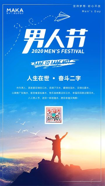 蓝色清新大气励志企业/微商男人节促销宣传推广海报
