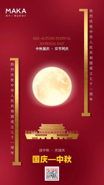 红色极简大气中秋国庆海报
