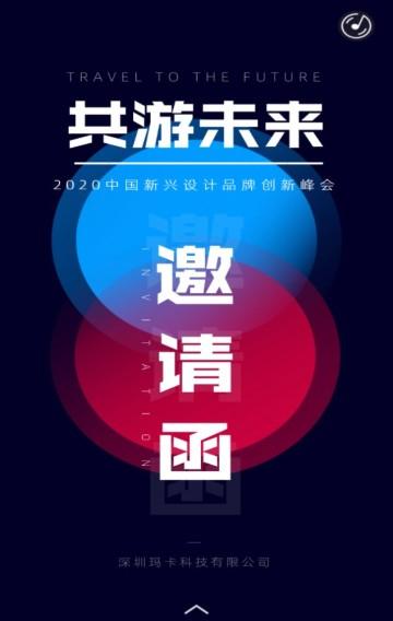 红蓝色设计感科技风会议活动邀请函H5