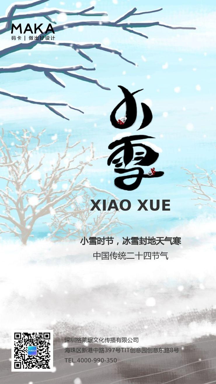 文艺简约小雪节气日签手机海报
