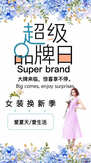 超级品牌日、女装换新季