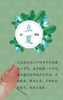 立夏节气宣传古诗欣赏心情日签中国风绿色