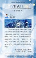 蓝色高端轻奢会议会展邀请函峰会邀请函H5
