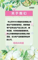 绿色清新森系文艺风上新促销宣传H5模板