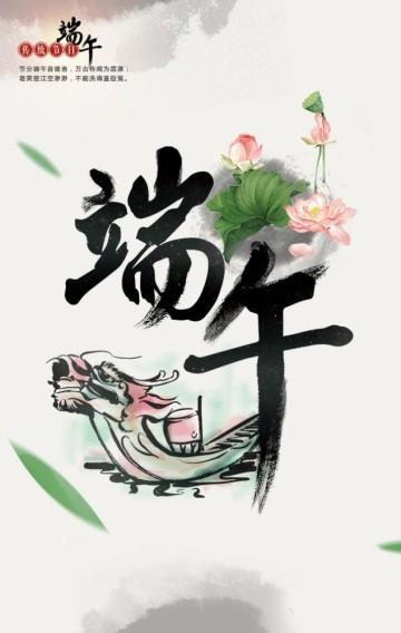 端午节科普祝福企业宣传品牌推广