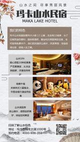 驼色中国风山水民宿旅游住宿推广手机海报