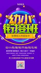 紫色简单大气幼小衔接班新学期秋季招生宣传海报