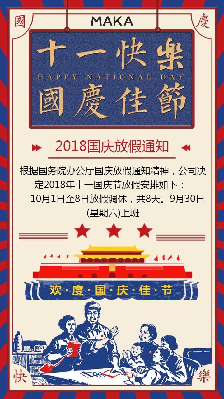 怀旧复古中国风国庆节放假通知企业公司宣传通知海报