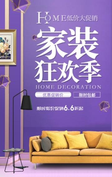 紫色简约风格家装节茶几促销宣传H5