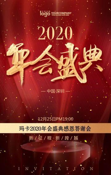高端大气中国红年会盛典感恩答谢表彰大会邀请函