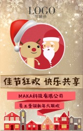 动感圣诞新年企业活动员工抽奖节日活动邀请