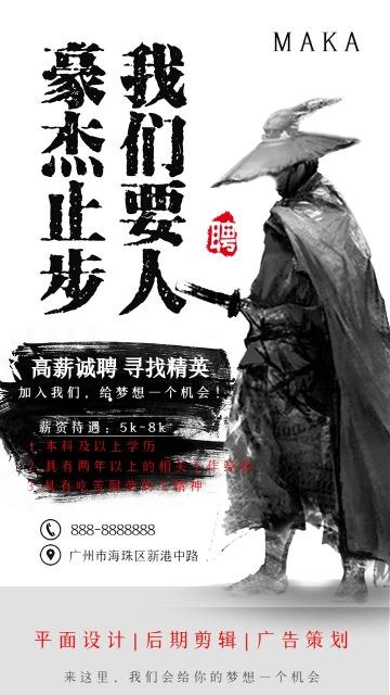 文艺中国武侠风社会或校园招聘宣传手机海报