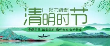 手绘古典中国风二十四节气之清明公众号通用封面大图