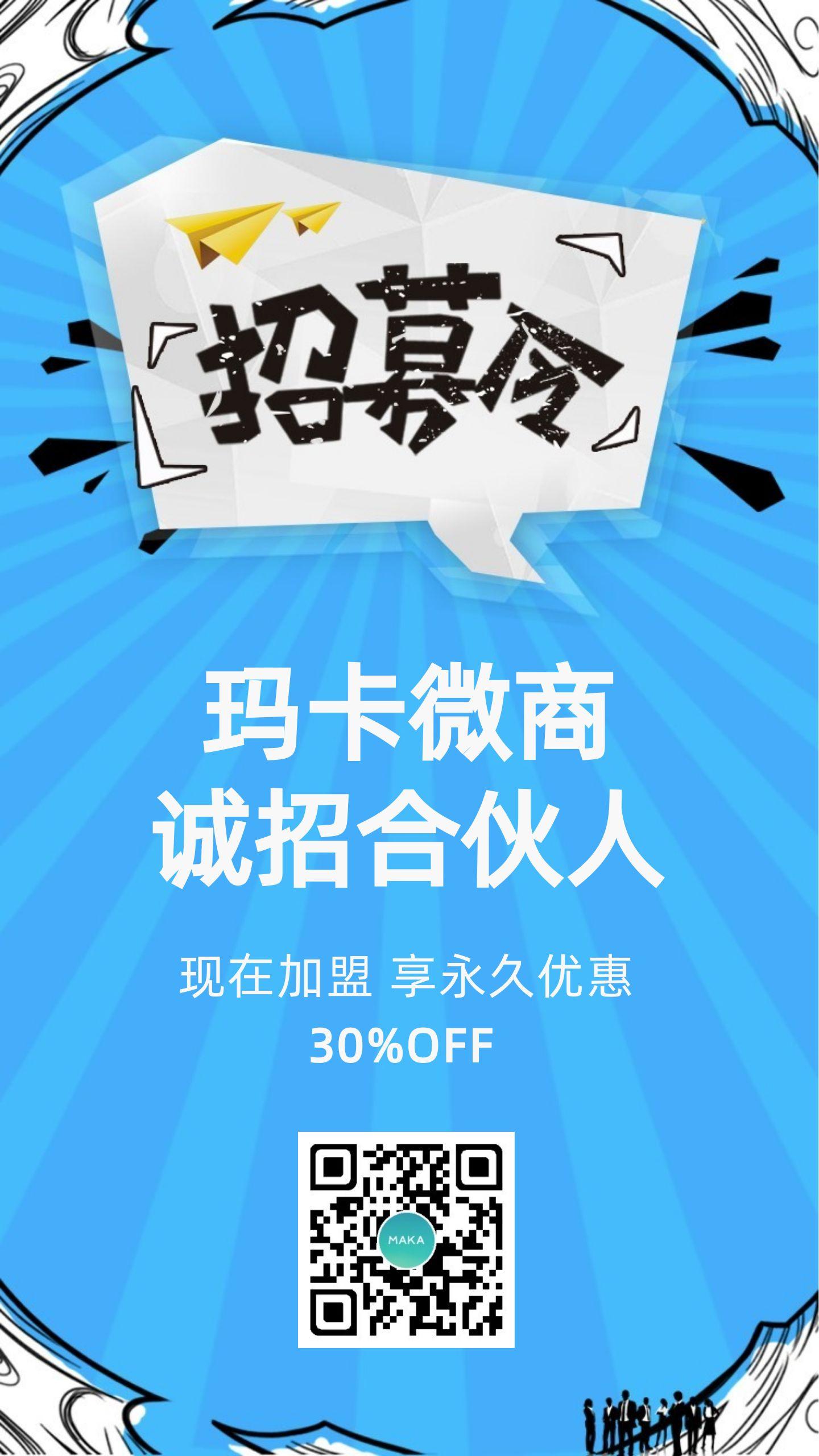 蓝色卡通手绘风微商代理招募/企业招聘宣传海报
