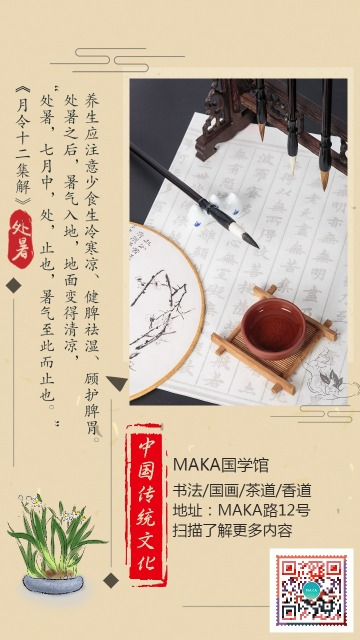 中国传统文化之处暑养生