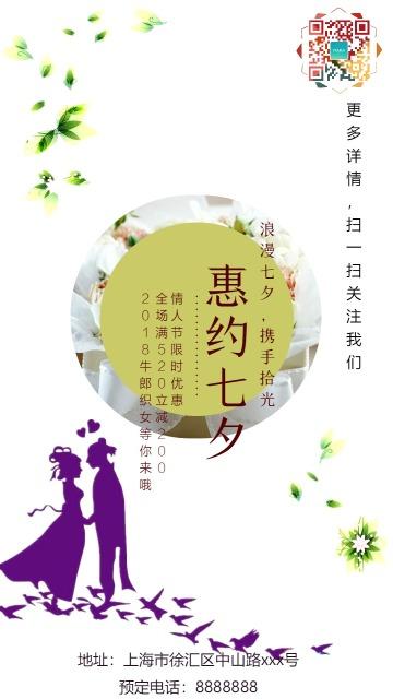 七夕情人节海报/七夕花店促销/情人节促销海报/节日促销海报