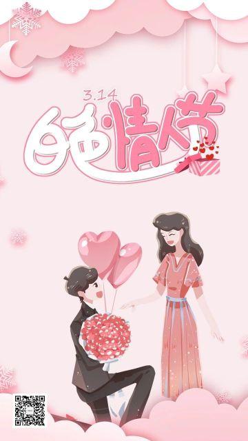 314白色情人节祝福贺卡高端清新浪漫唯美爱情节日海报