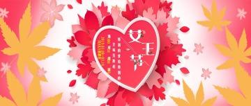 卡通手绘唯美清新粉色妇女节女神节产品促销活动宣传微信公众号封面--头条